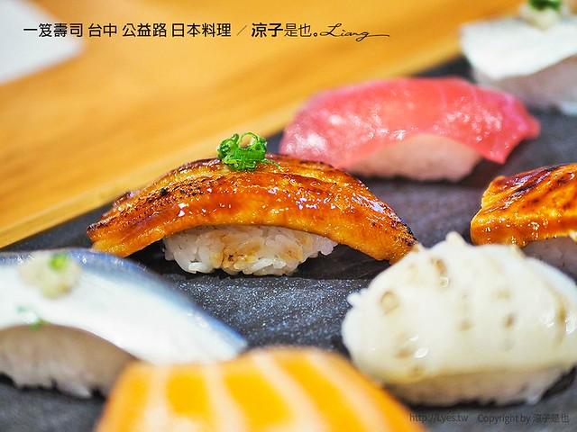一笈壽司 台中 公益路 日本料理 33