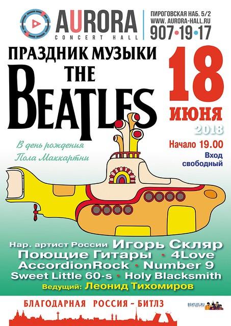 2018-06-18. Праздник музыки The Beatles в день рождения Пола Маккартни