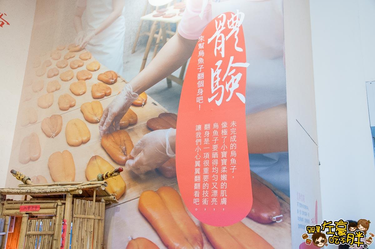 高雄旅遊明日城鄉OTOP觀光工廠_-97