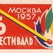 russian matchbox label by maraid