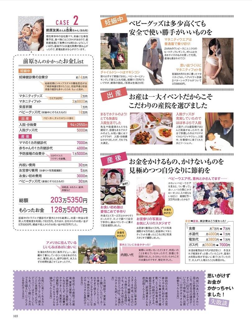 Baby-бюджет в Японии IMG_5979