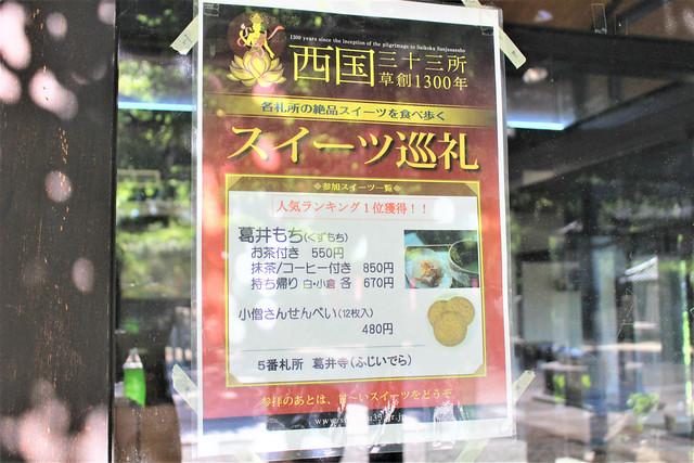 fujiidera-sweets002