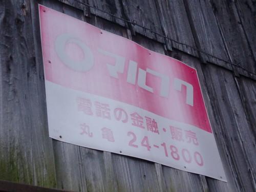 香川県善通寺市大麻町