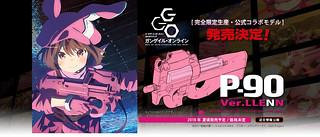 【更新販售資訊】『東京MARUI』x《刀劍神域外傳Gun Gale Online》小蓮的愛槍P90「小P(ピーちゃん)」電動槍發售決定!