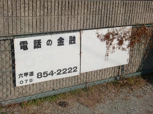 神戸市中央区神若通6丁目
