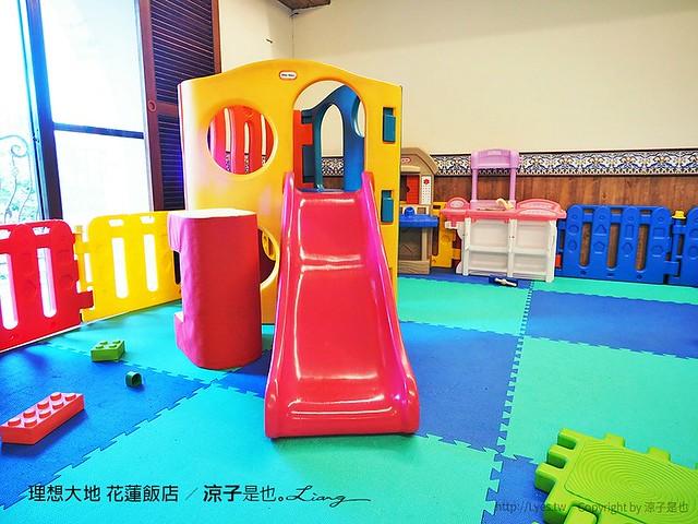 理想大地 花蓮飯店 29