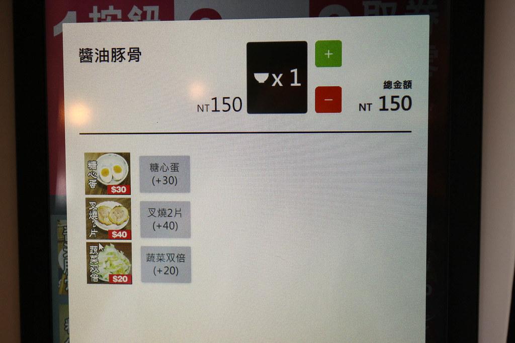 三峽 初原麵場 (19)