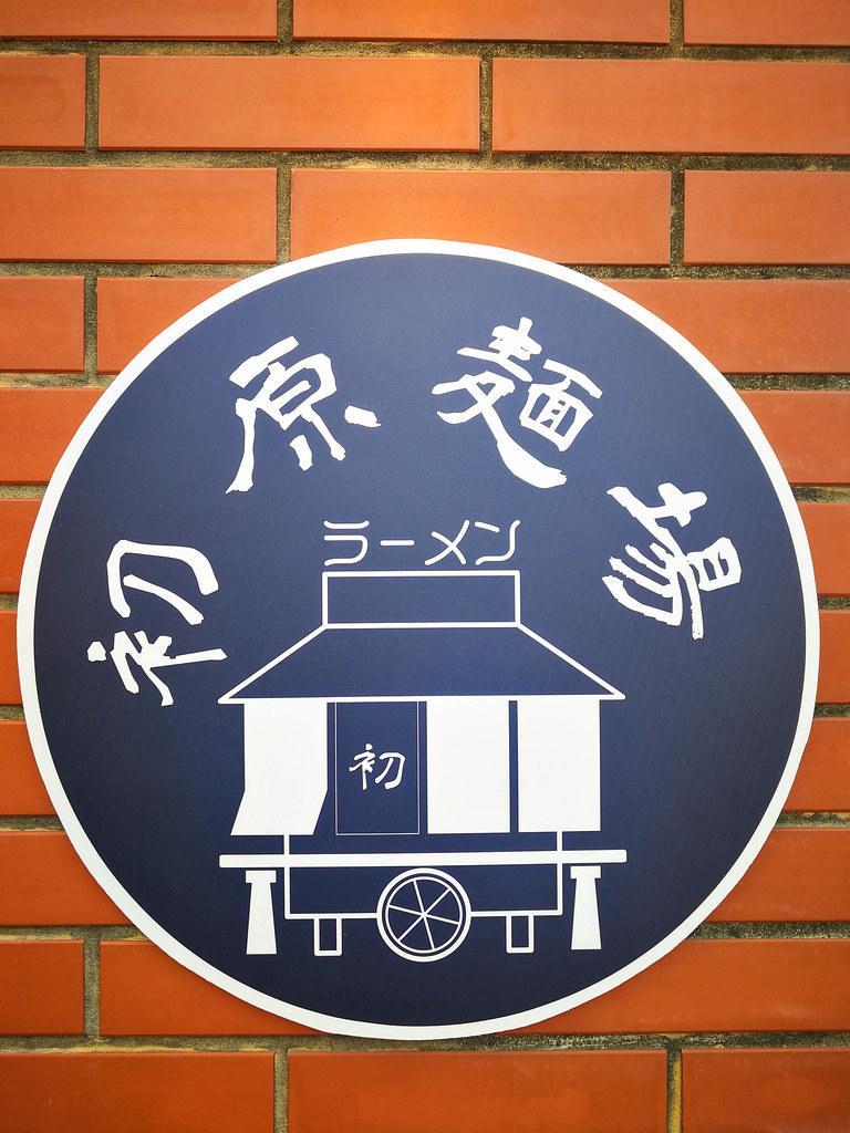 三峽 初原麵場 (78)
