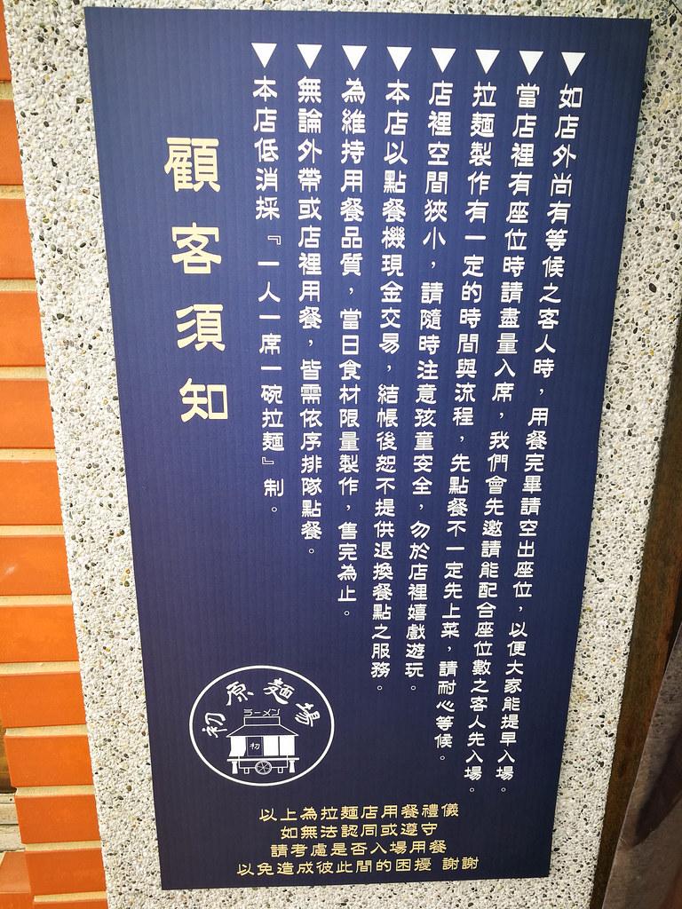 三峽 初原麵場 (73)
