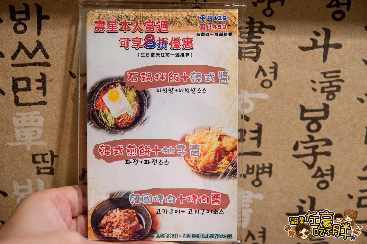 韓式料理槿韓食堂-44