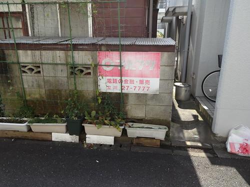 東京都昭島市福島町