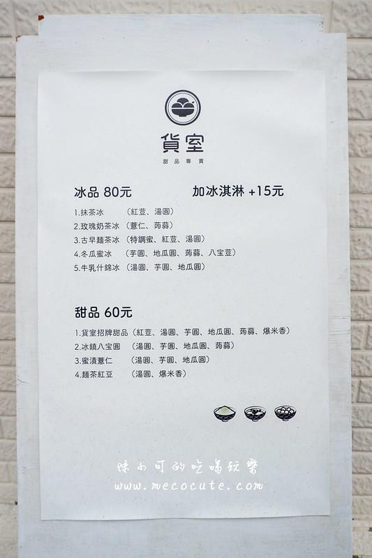 中山站,台北冰店,貨室甜品,貨室甜品捷運,貨室甜品菜單,赤峰街冰店,雙連站 @陳小可的吃喝玩樂