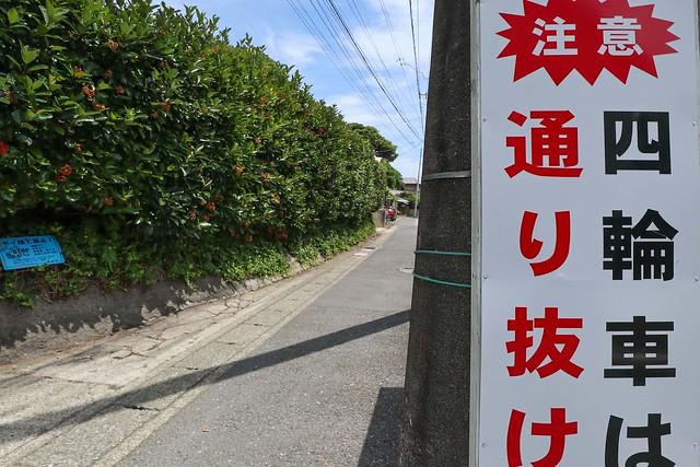 鎌倉市笹目町