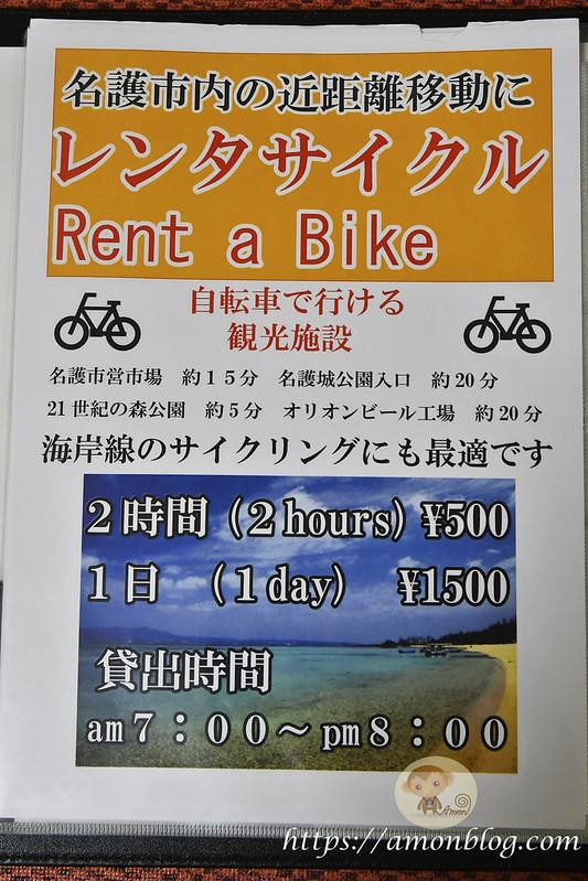 世紀飯店渡假村沖繩名護市-39