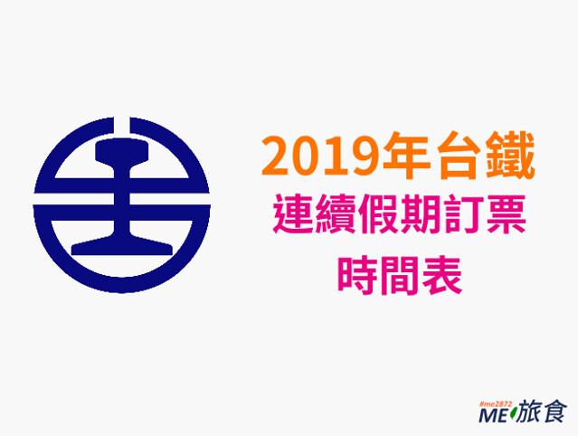 台鐵訂票-2019