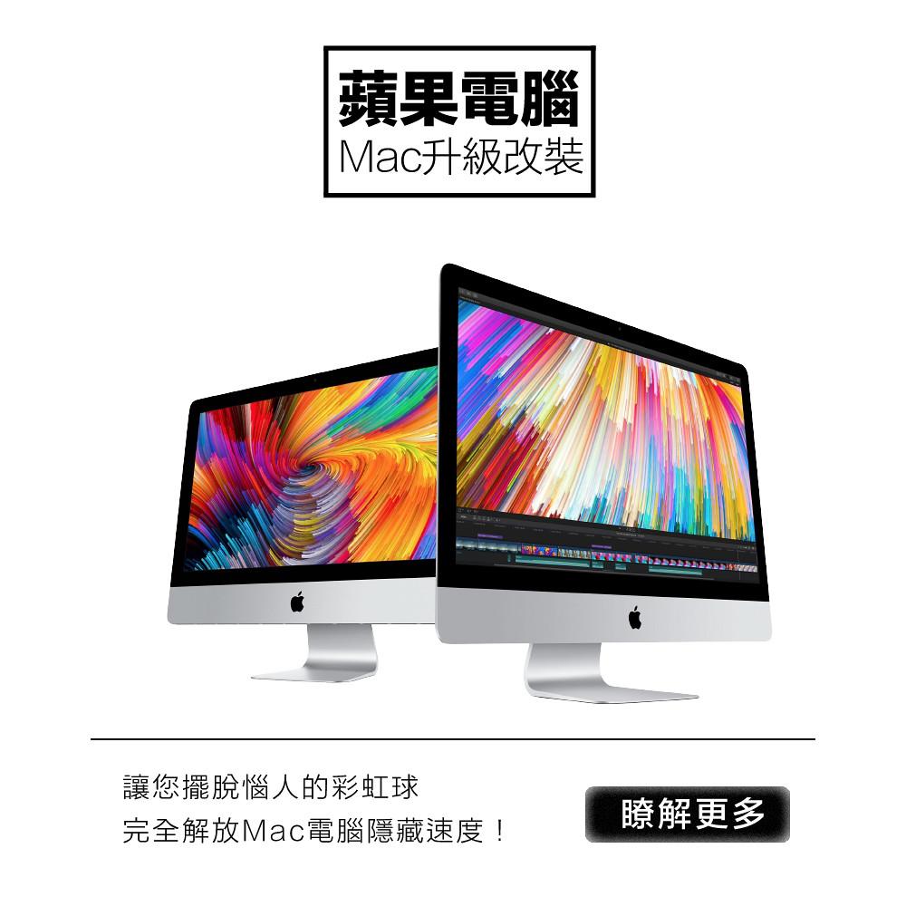艾斯奎爾蘋果電腦改裝