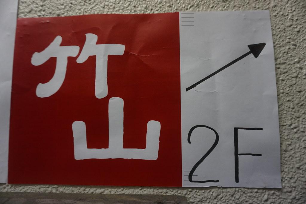 竹山(富士見台)
