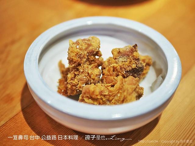一笈壽司 台中 公益路 日本料理 16