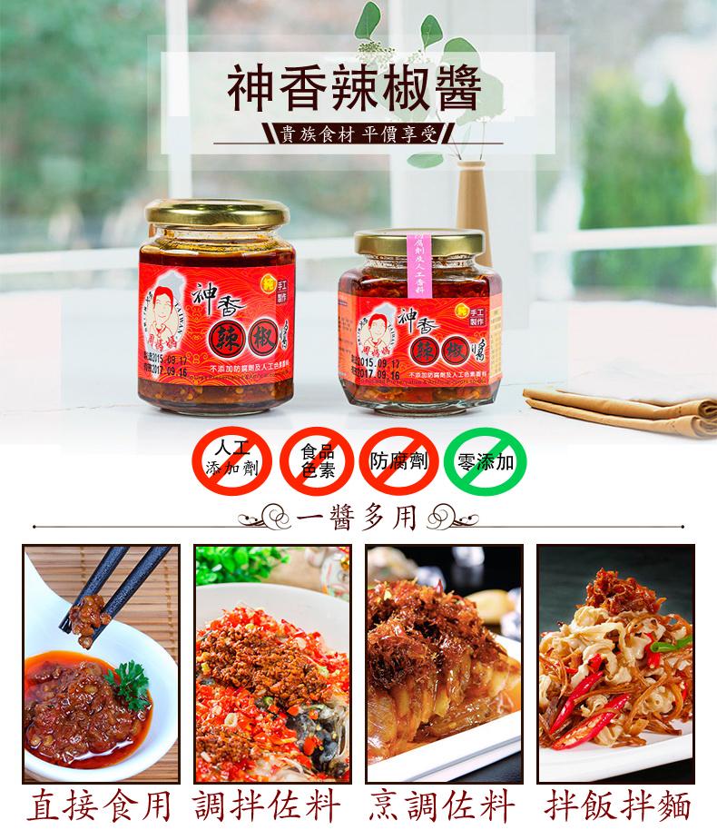 神香辣椒醬繁體
