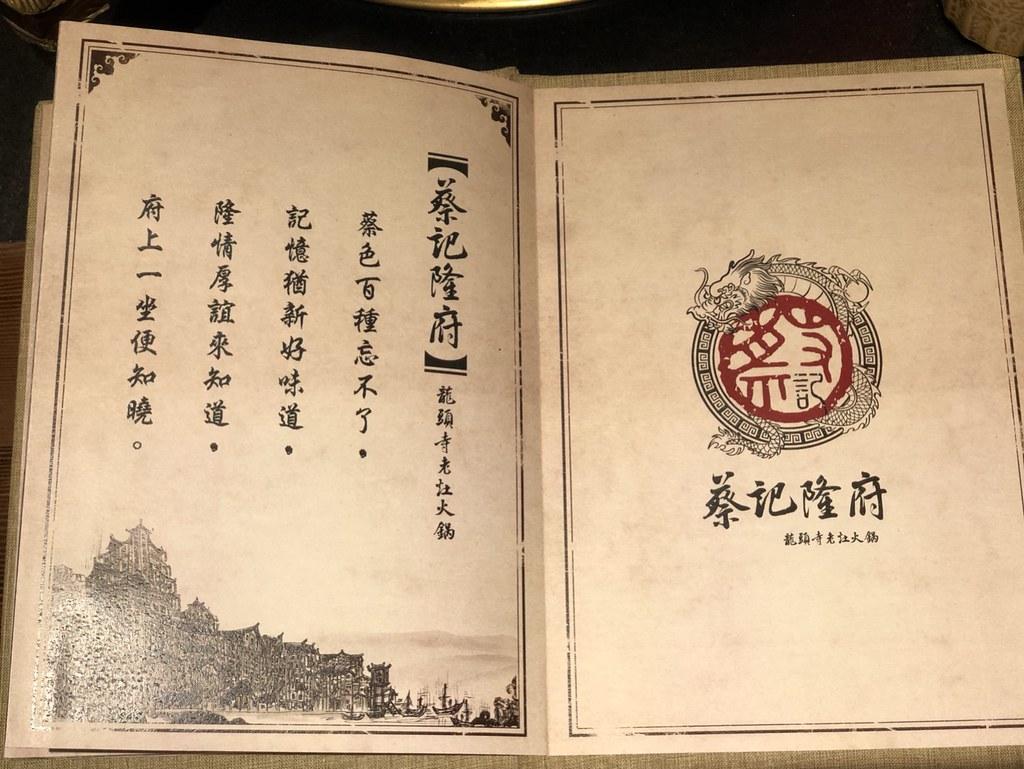 蔡記隆府 龍頭寺老灶火鍋 (109)
