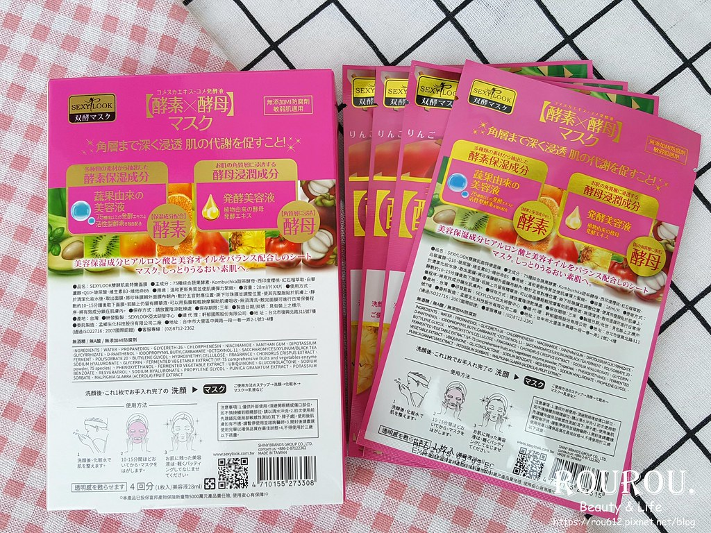 SEXYLOOK神仙水雙酵面膜12[1]