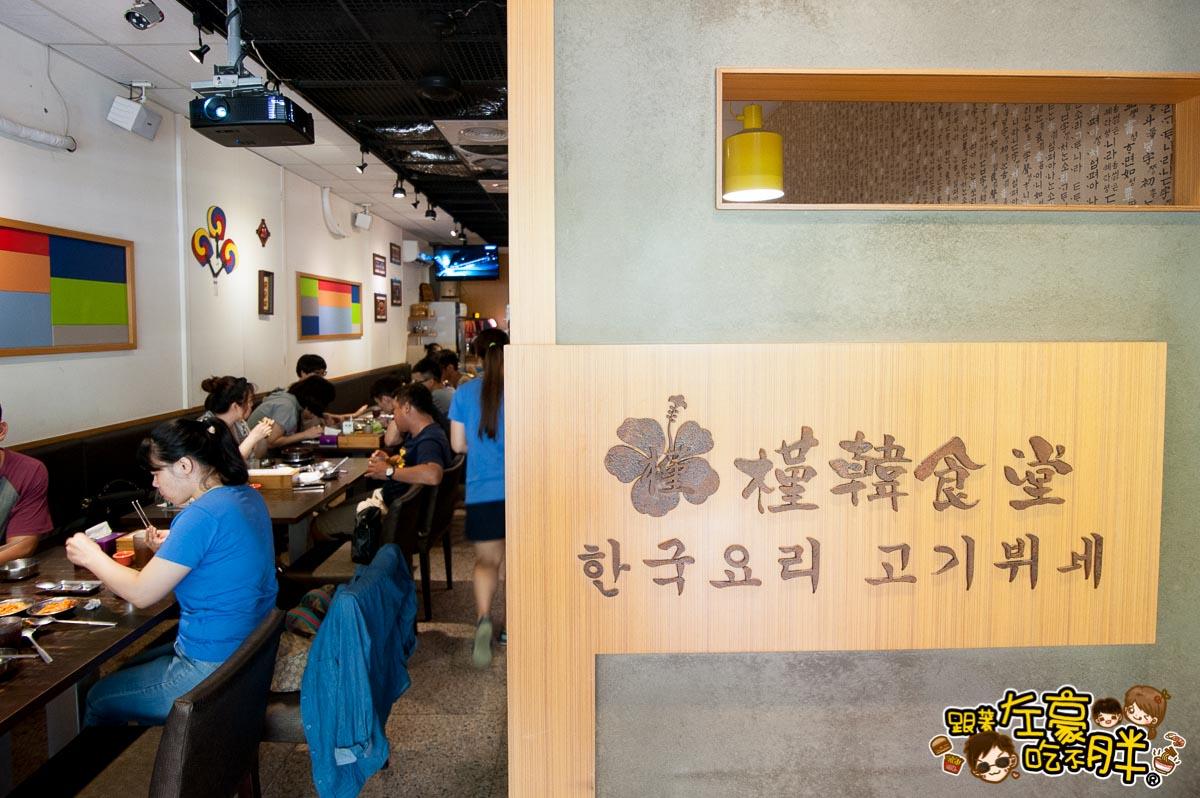 韓式料理槿韓食堂-12