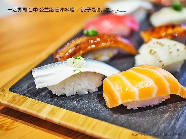 一笈壽司 台中 公益路 日本料理 34