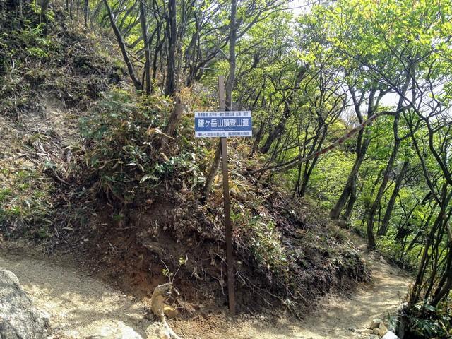 鎌ヶ岳 武平峠ルート 岩場迂回路分岐