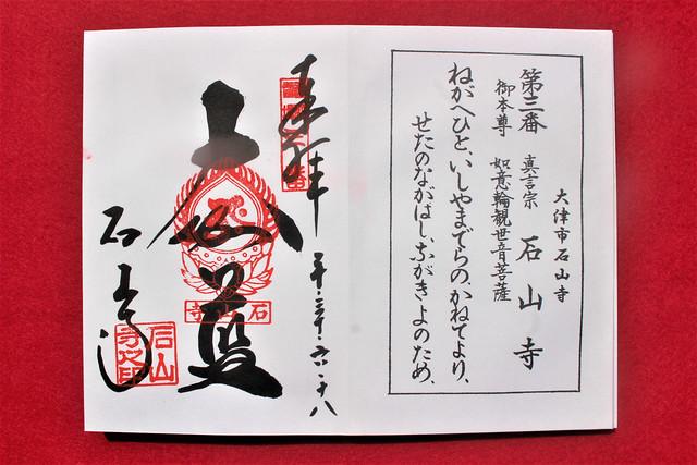 ishiyamadera-gosyuin021