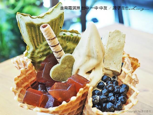 金帛霜淇淋 台中 一中 中友 12