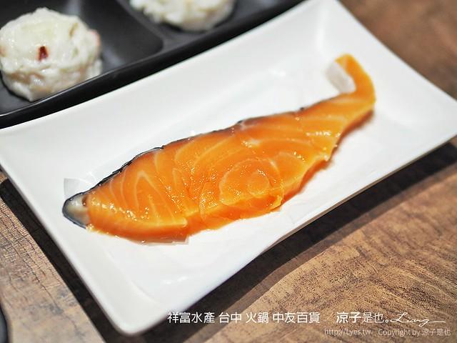 祥富水產 台中 火鍋 中友百貨 43