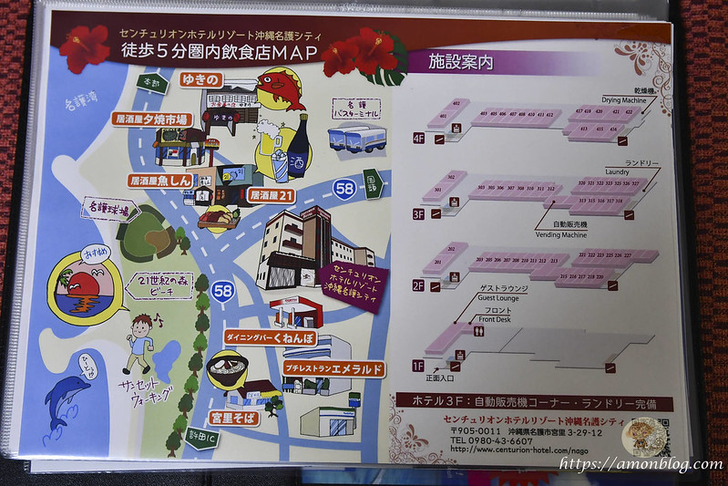 世紀飯店渡假村沖繩名護市-38