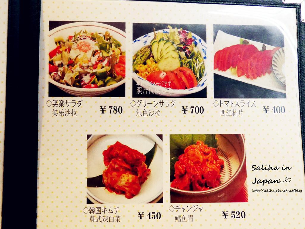 日本九州福岡天神美食笑樂牛腸鍋菜單價位menu (4)