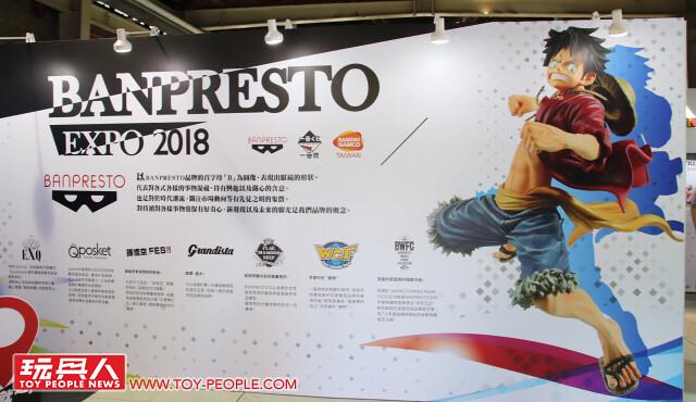規模超盛大,主題超豐富!海量精緻模型引爆華山~【Banpresto EXPO 2018】現場報導!!