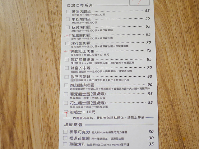 烤司院碳烤吐司專賣  菜單(9)