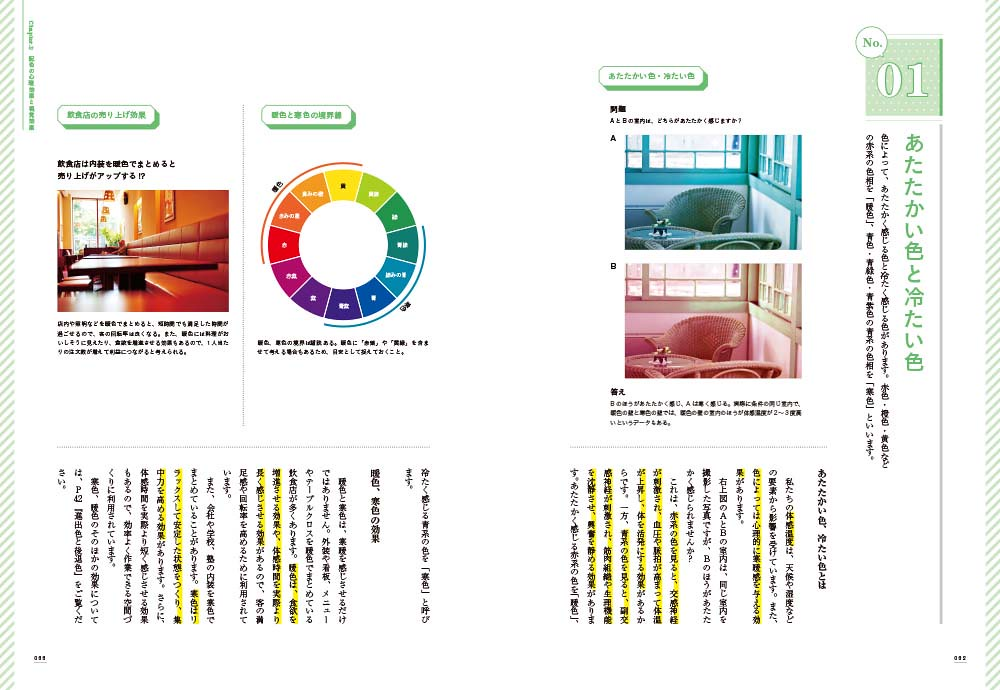 toomilog-Easy_color_scheme_textbook_005