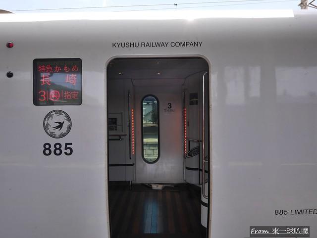 長崎交通-特急列車海鷗號19