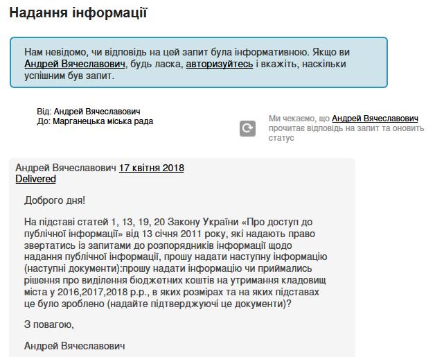Screenshot_2018-07-09 Надання інформації - запит до Марганецька міська рада