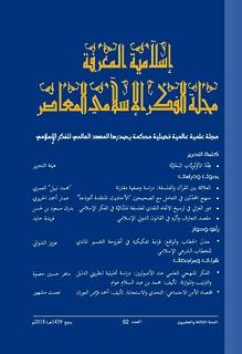 Islamiyat al Marifa - 92