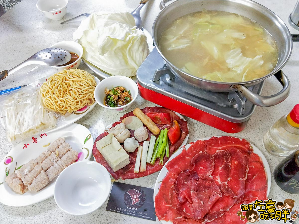 台南小豪洲沙茶爐-12