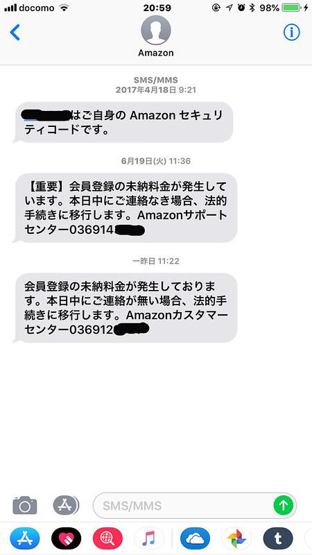 詐欺ショートメール