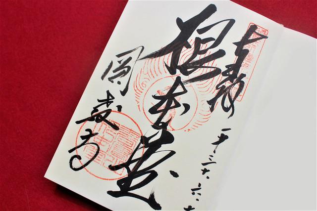 engyouji-gosyuin048