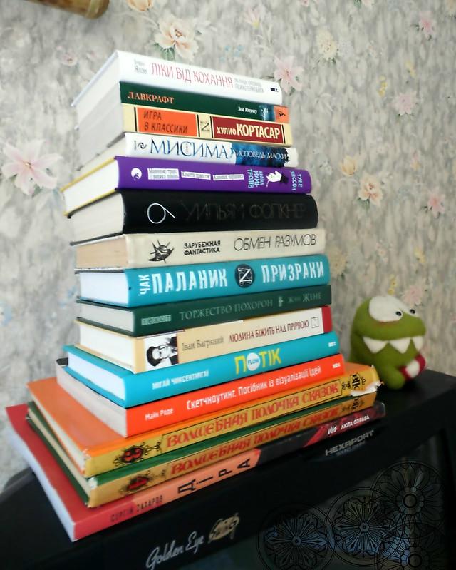 Книжное безумие