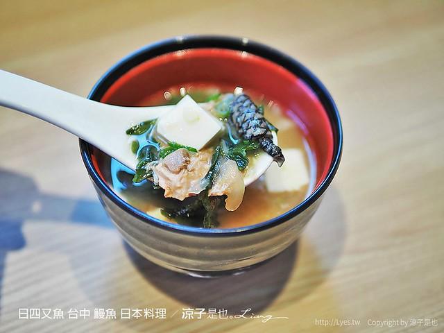 日四又魚 台中 鰻魚 日本料理 17