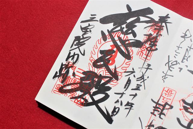 daigoji-gosyuin025