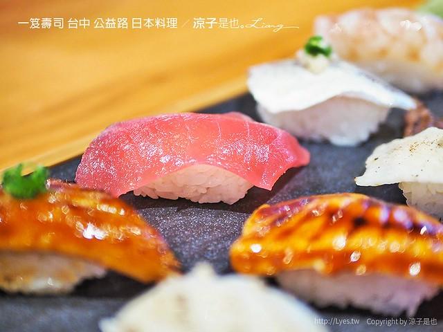 一笈壽司 台中 公益路 日本料理 32
