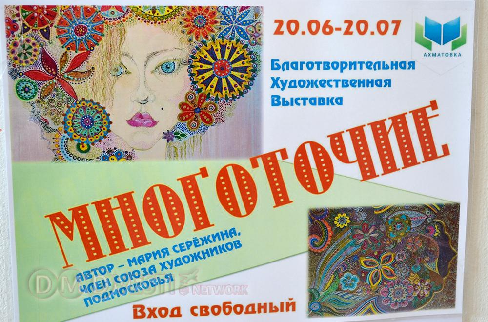 Персональная выставка Марии Сережиной открылась в Домодедово