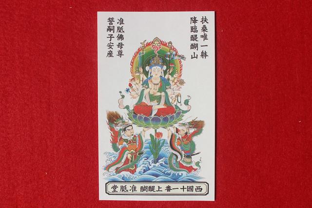 daigoji-gosyuin019