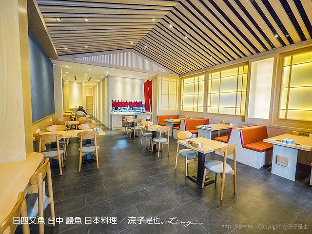 日四又魚 台中 鰻魚 日本料理 46