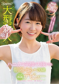 KAWD-908 Large Newcomer!Honeycomb Smile Is Too Angel Morning Sun 20 Years Old Kawaii * Exclusive Debut